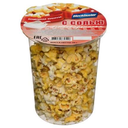Готовый попкорн Blockbuster с солью 30г