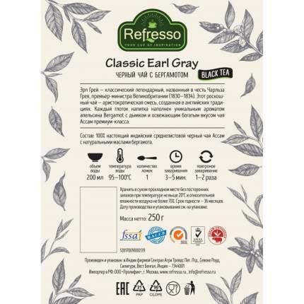 """Чай Refresso """"Classic Earl Grey"""", среднелистовой черный, с добавками, 250 гр"""