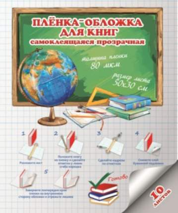 Плёнка-обложка для книг самоклеящаяся в листах арт.45226 Феникс+