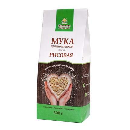 Мука рисовая Житница здоровья цельнозерновая 0.5 кг
