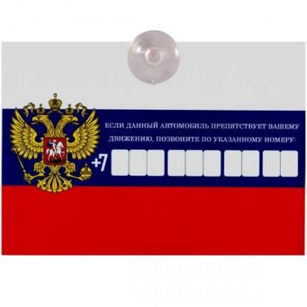 Автовизитка пластиковая Флаг России на присоске самоклеющиеся цифры
