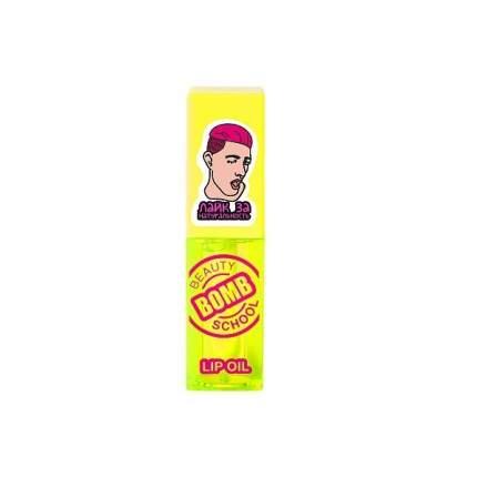 Масло для губ Beauty Bomb School тон 01 GET A LIKE