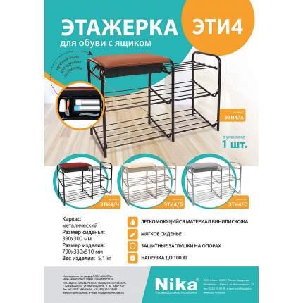 Этажерка-банкетка для обуви Nika ЭТИ4/Ч с ящиком, нагрузка до 100 кг, черный/коричневый