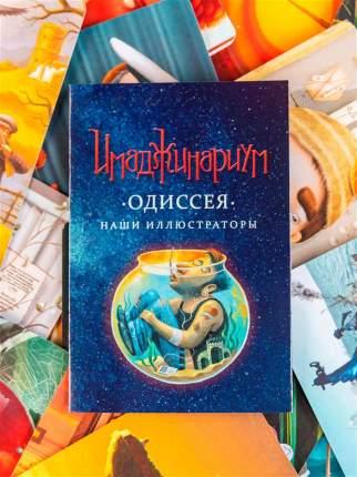 Настольная игра Cosmodrome Games Имаджинариум Одиссея, дополнение на русском