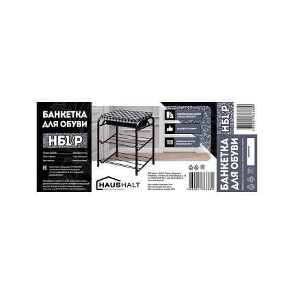 Банкетка для обуви HAUSHALT НБ1/Р с 2 полками и сиденьем-ящиком для хранения