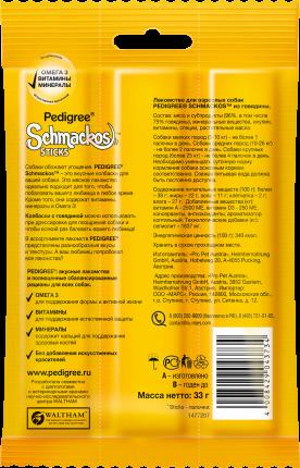 Лакомство для собак Pedigree Schmackos, мясные палочки из говядины, 33г