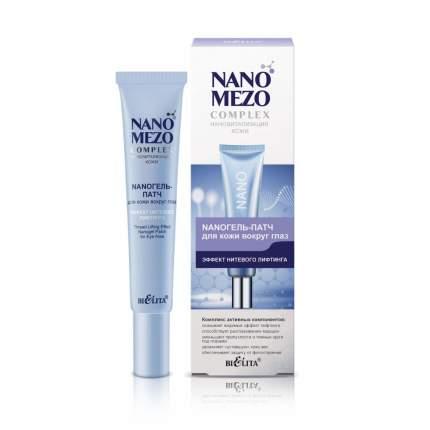 Nano Гель-патч для кожи вокруг глаз БЕЛИТА «Эффект нитевого лифтинга», 20 мл.