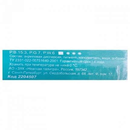Краска акриловая художественная «Ладога», 46 мл, бирюзовая, в тубе Невская палитра