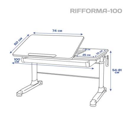 Парта растущая Rifforma-100