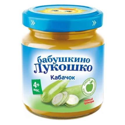 Пюре Бабушкино Лукошко кабачок 100 г, с 4 мес.