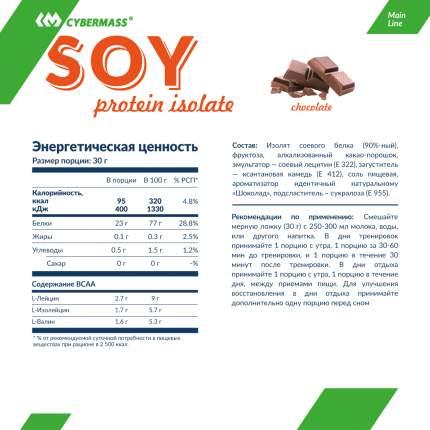 CyberMass Soy Protein 1,2 кг (вкус: шоколад)