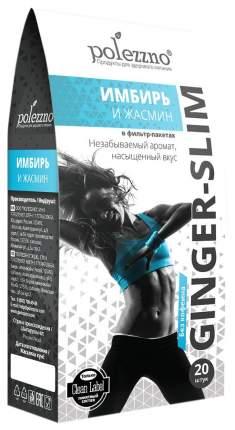 Напиток Polezzno имбирь и жасмин в пакетиках 40 г