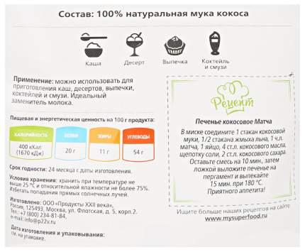 Кокосовая мука Продукты XXII века 200 г
