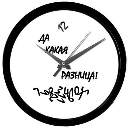 "Часы для счастливых ""Да какая разница"" (черные)"