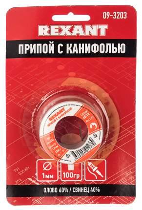 Припой Rexant 09-3203