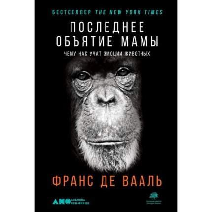 Книга Последнее объятие Мамы: Чему нас учат эмоции животных