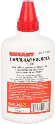 Флюс Rexant 09-3611