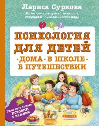 Психология для детей: дома, в школе, в путешествии