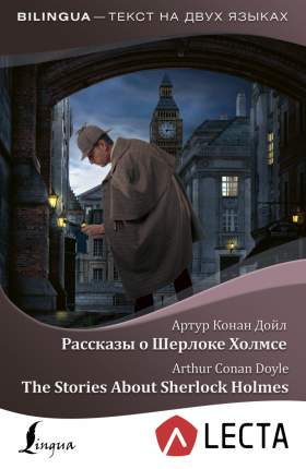 Рассказы о Шерлоке Холмсе = The Stories About Sherlock Holmes + аудиоприложение LECTA