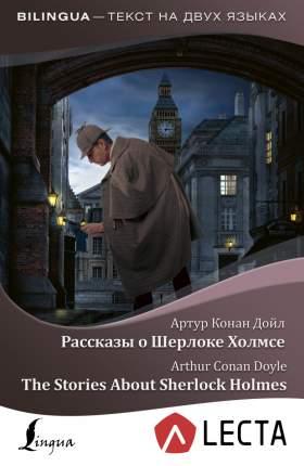Книга Рассказы о Шерлоке Холмсе = The Stories About Sherlock Holmes + аудиоприложение L...