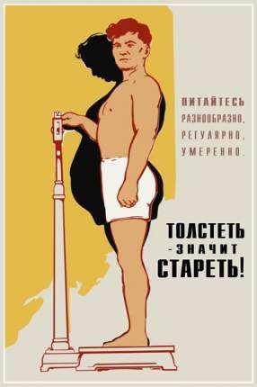 """Плакат СТ-Диалог """"Толстеть - значитстареть!"""", СОВ-518, бумага, 40х60 см"""