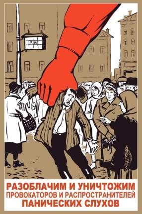 """Плакат СТ-Диалог """"Разоблачим и уничтожим провокаторов..."""", СОВ-843, бумага, 40х60 см"""