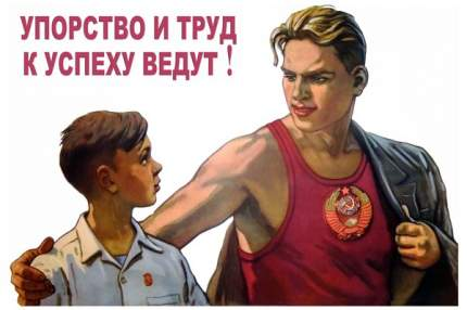 "Плакат СТ-Диалог ""Упорство и труд к успехуведут!"", сов-856, лам.бумага, 90х60 см"