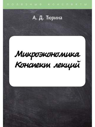 Книга Микроэкономика