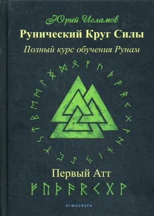 Книга Рунический Круг силы. Первый атт