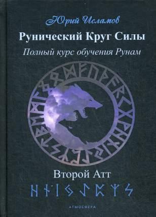 Книга Рунический Круг силы. Второй атт