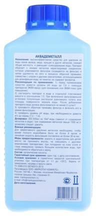 Средство для чистки бассейна Аквадеметалл 76502 1 л