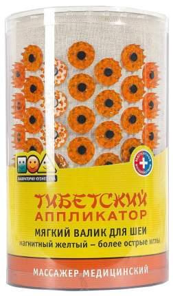 Иппликатор Кузнецова Тибетский массажный магнитный валик для шеи желтый