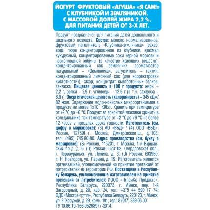 Питьевой йогурт Агуша Я Сам клубника - земляника с 12 месяцев 2,2% 200 г бзмж