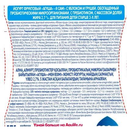 Питьевой йогурт Агуша Я Сам непроливайка яблоко - груша с 3 лет 2,7% 85 г бзмж