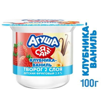 Творог Агуша Я Сам клубника ваниль с 6 месяцев 3,8% 100 г бзмж