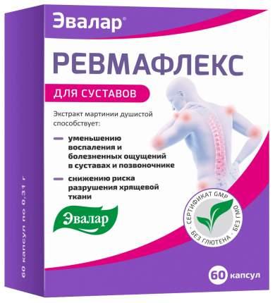 Ревмафлекс 60 капсул Эвалар