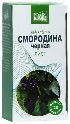 Смородина лист пакеты 20 шт. Напитки Сила природы