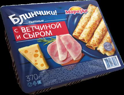 Блинчики Морозко с ветчиной и сыром