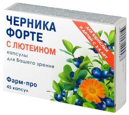 Черника Форте с лютеином Фарм-Про капсулы 200 мг 45 шт.
