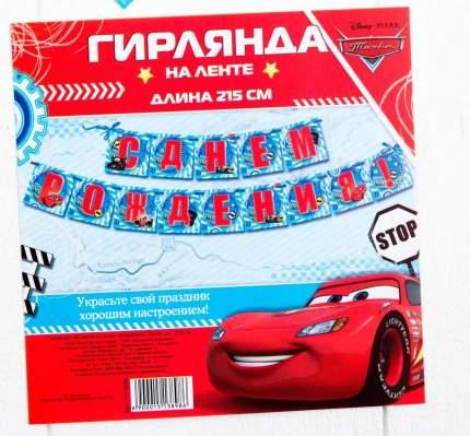 Гирлянда на ленте Арт Узор С днем рождения. Тачки 1513898