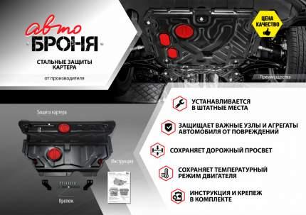 Защита картера и КПП Автоброня Mazda 3 BK 03-09/5 CR 05-10/Premacy CR 05-10, 111.03828.1