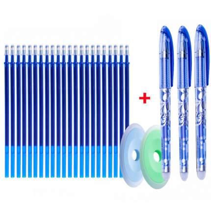 Ручка гелевая со стираемыми чернилами. Набор (20 стержней + 2 ластика + 3ручки) цвет синий
