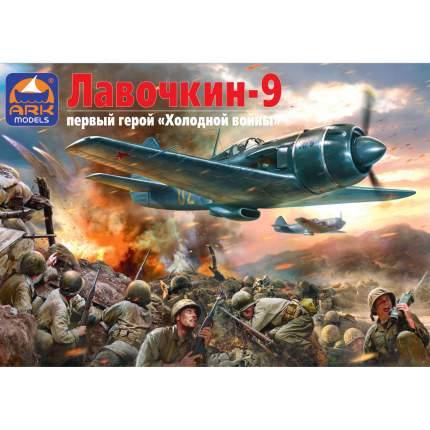 Сборная модель для взрослых Ark-models Самолёт Ла-9 48049
