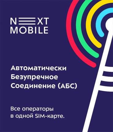 """Сим-карта Next Mobile, тариф """"Эксклюзив"""""""