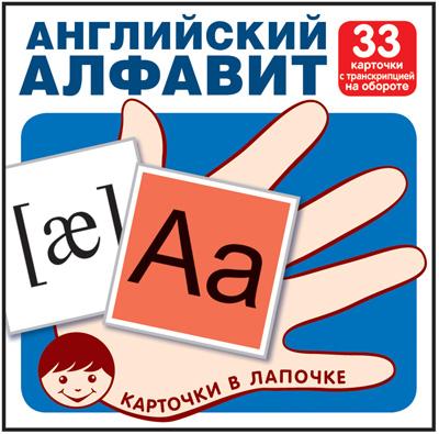 Карточки в лапочке. Английский алфавит. 33 карточки с транскрипцией на обороте