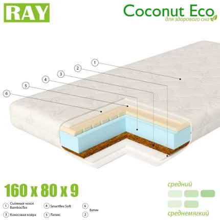 Детский Матрас 160/80 RAY Coconut ECO