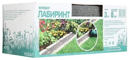 Бордюр садовый Лабиринт 3м, цвет серый