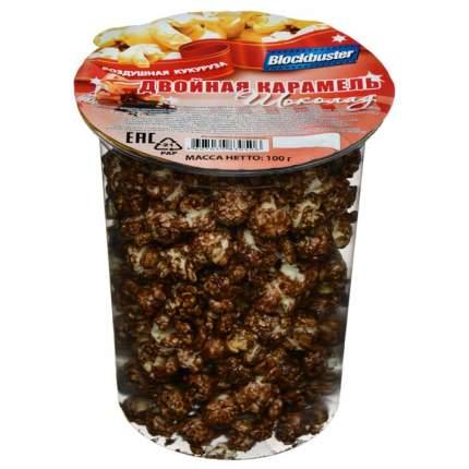 Готовый попкорн Blockbuster Двойная карамель-шоколад 100г