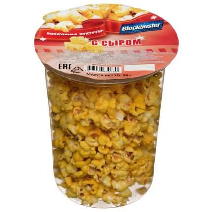 Готовый попкорн Blockbuster с сыром 50г