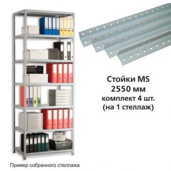Стойки MS (2550 мм), КОМПЛЕКТ 4 шт для металлического стеллажа, цвет серый